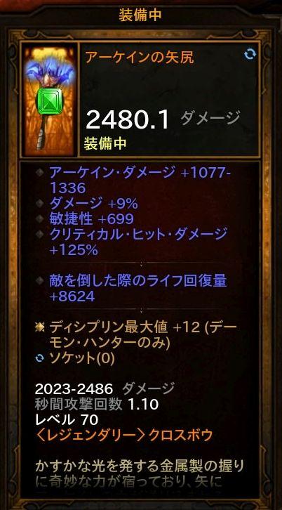 Diablo III: Reaper of Souls – Ultimate Evil Edition (Japanese)_20150622233952