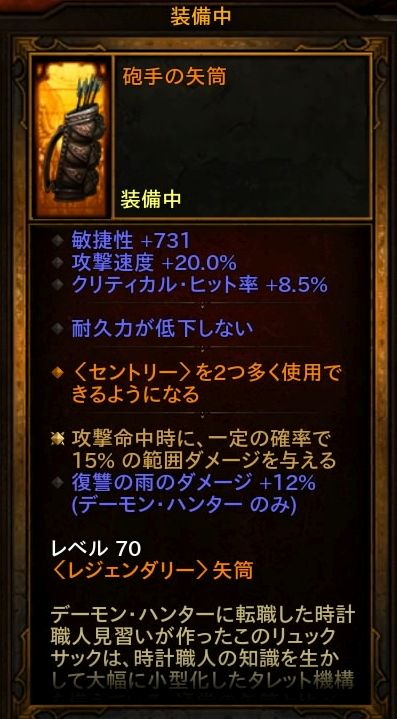 Diablo III: Reaper of Souls – Ultimate Evil Edition (Japanese)_20150622234034