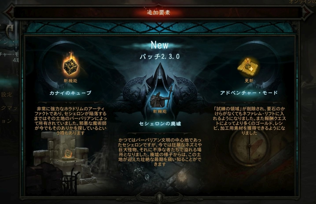 Diablo III: Reaper of Souls – Ultimate Evil Edition (Japanese)_20150826193329