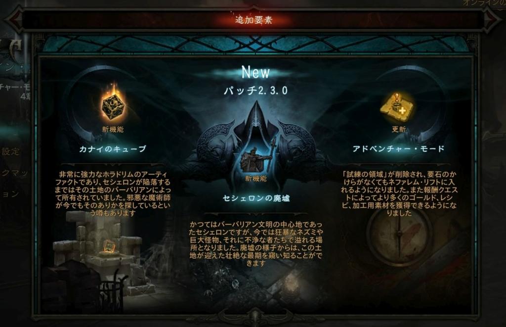 Diablo III: Reaper of Souls – Ultimate Evil Edition (Japanese)_20150826193329