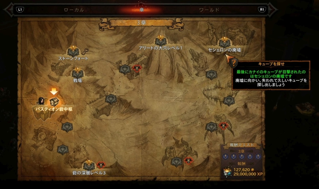 Diablo III: Reaper of Souls – Ultimate Evil Edition (Japanese)_20150826201824