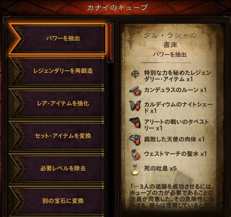 Diablo III: Reaper of Souls – Ultimate Evil Edition (Japanese)_20150826204332