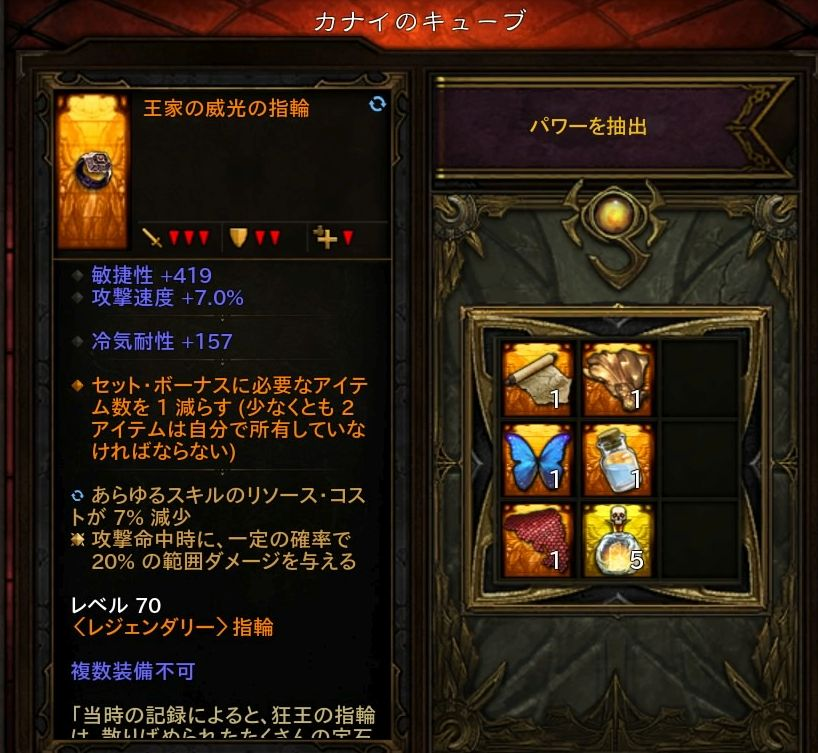 Diablo III: Reaper of Souls – Ultimate Evil Edition (Japanese)_20150828220600