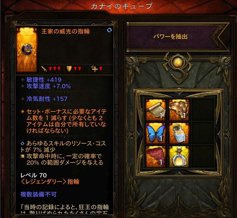 Diablo III: Reaper of Souls – Ultimate Evil Edition (Japanese)_20150828220600