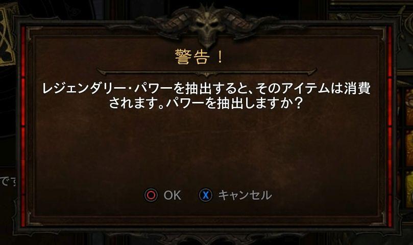 Diablo III: Reaper of Souls – Ultimate Evil Edition (Japanese)_20150828220609