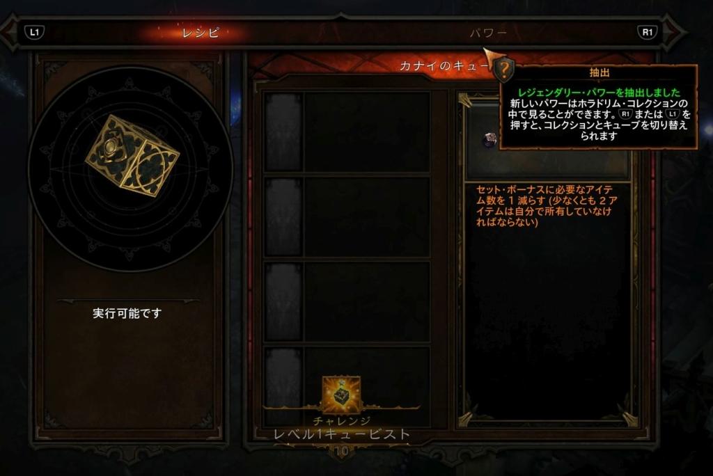 Diablo III: Reaper of Souls – Ultimate Evil Edition (Japanese)_20150828220614