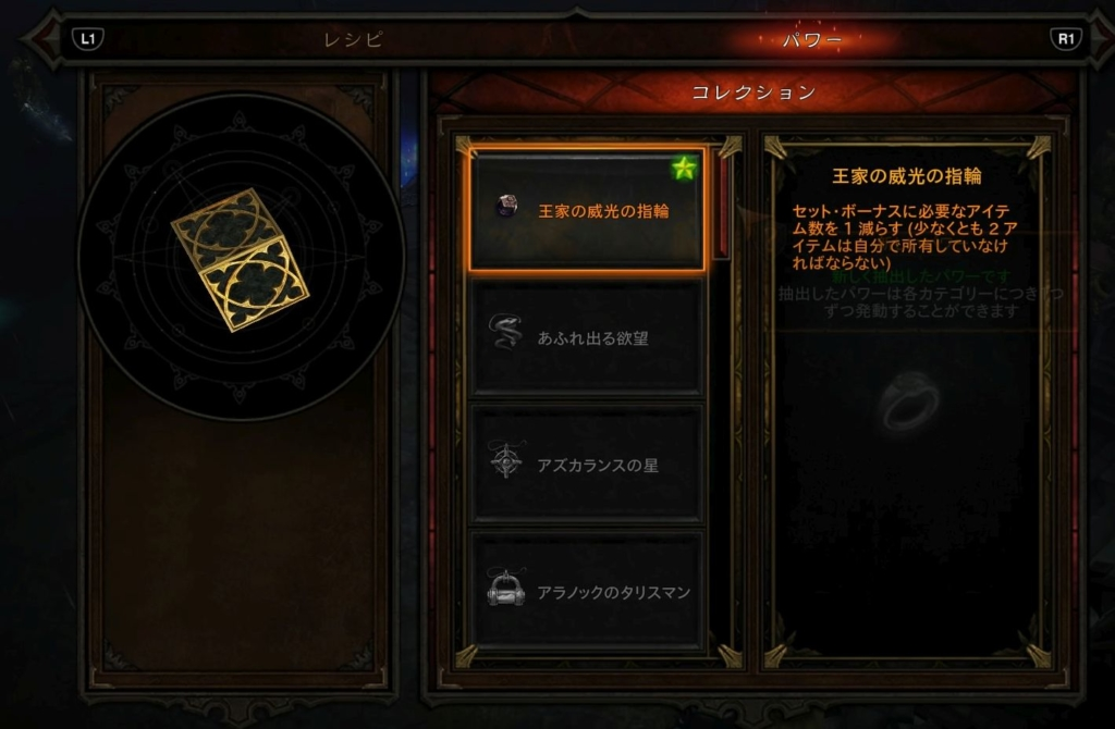 Diablo III: Reaper of Souls – Ultimate Evil Edition (Japanese)_20150828220636