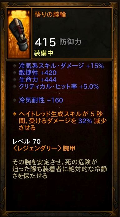 Diablo III: Reaper of Souls – Ultimate Evil Edition (Japanese)_20150831211405