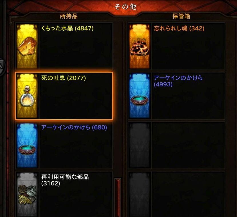 Diablo III: Reaper of Souls – Ultimate Evil Edition (Japanese)_20150902065246