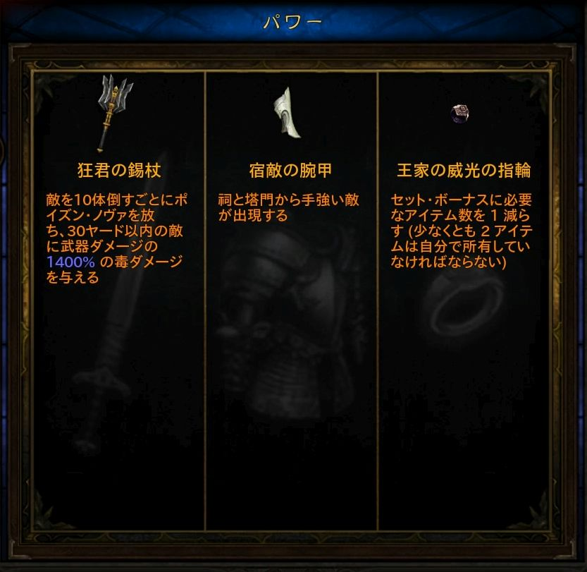 Diablo III: Reaper of Souls – Ultimate Evil Edition (Japanese)_20150902194746