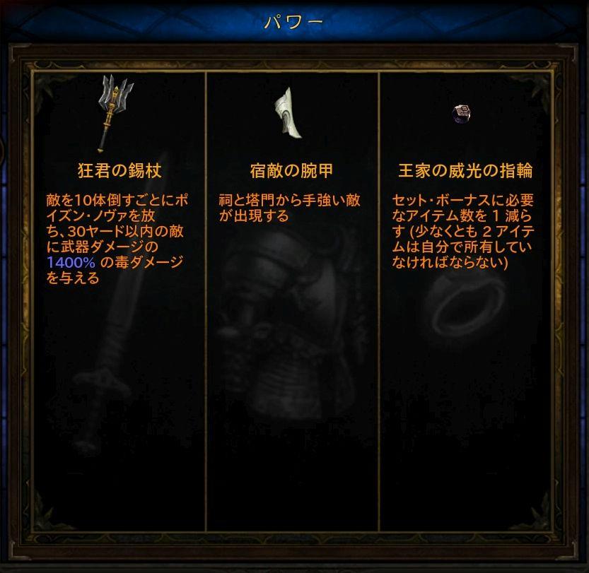 Diablo III: Reaper of Souls – Ultimate Evil Edition (Japanese)_20150902194746