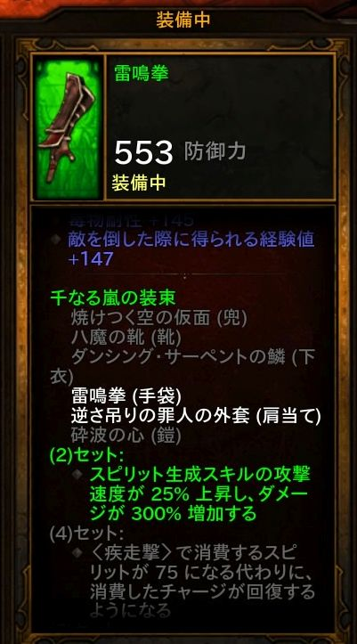 Diablo III: Reaper of Souls – Ultimate Evil Edition (Japanese)_20150902223705