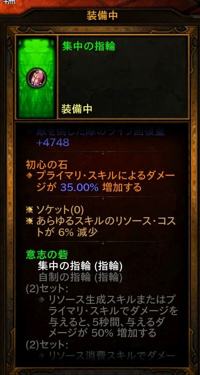 Diablo III: Reaper of Souls – Ultimate Evil Edition (Japanese)_20150902223732