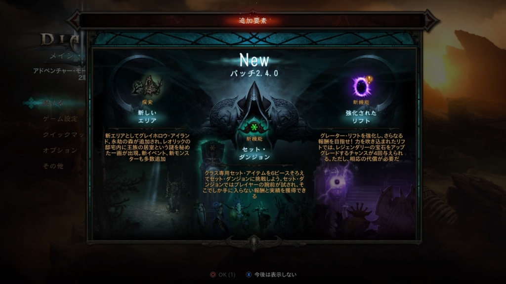 Diablo III: Reaper of Souls – Ultimate Evil Edition (Japanese)_20160113080219