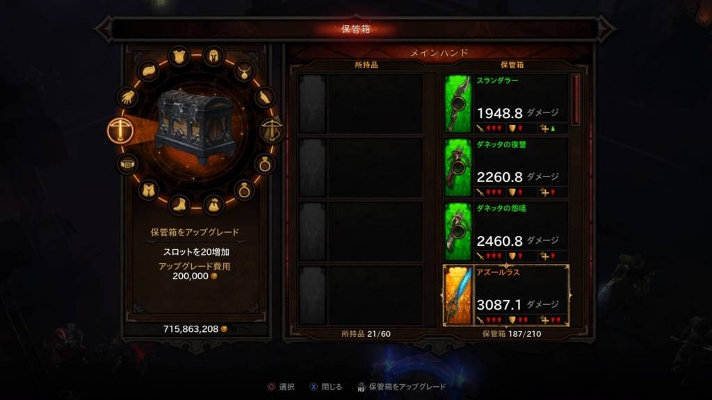 Diablo III: Reaper of Souls – Ultimate Evil Edition (Japanese)_20160113214413