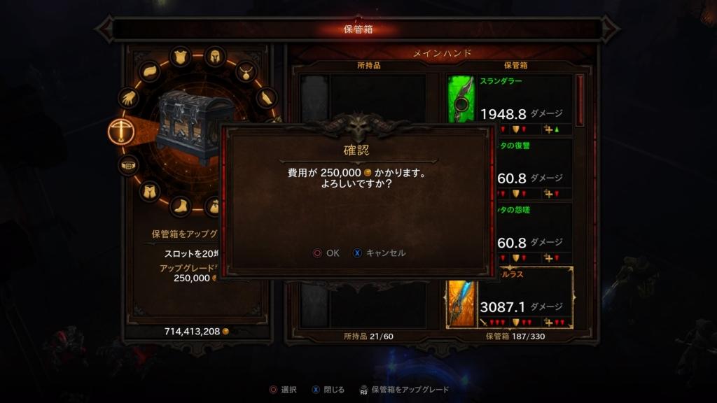 Diablo III: Reaper of Souls – Ultimate Evil Edition (Japanese)_20160113214509