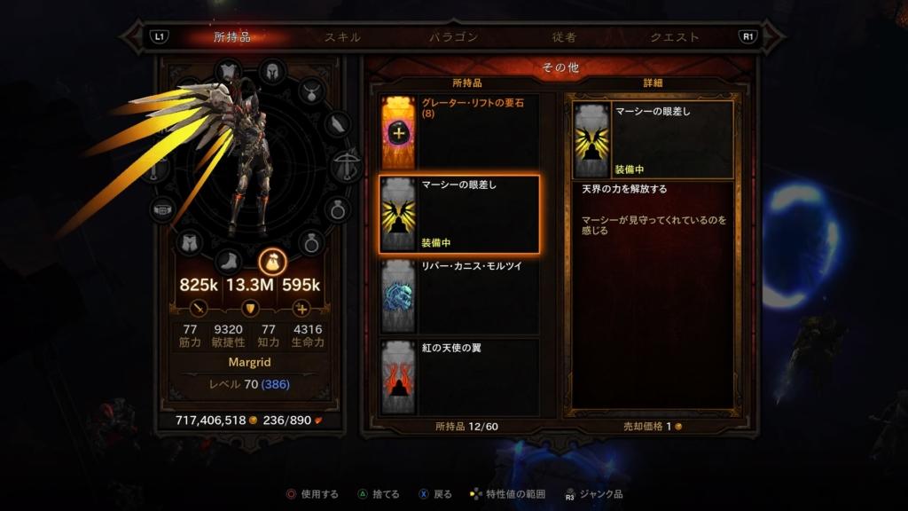 Diablo III: Reaper of Souls – Ultimate Evil Edition (Japanese)_20160113220414