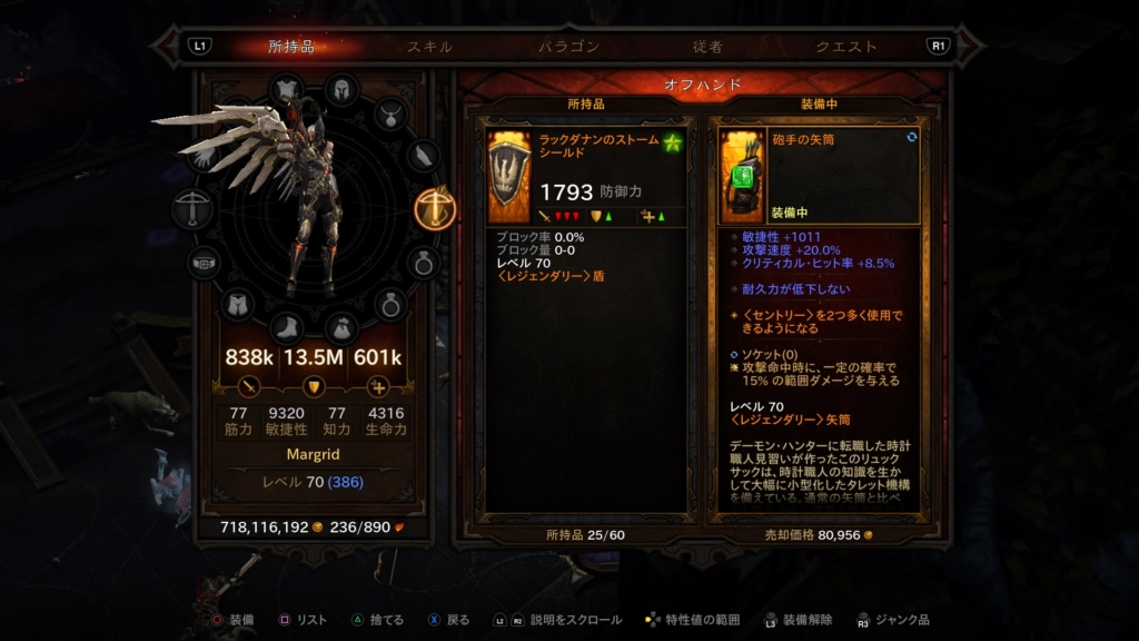 Diablo III: Reaper of Souls – Ultimate Evil Edition (Japanese)_20160113221122