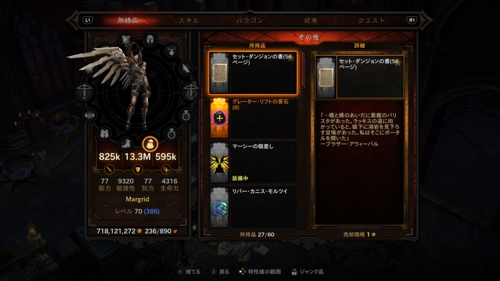 Diablo III: Reaper of Souls – Ultimate Evil Edition (Japanese)_20160113221253