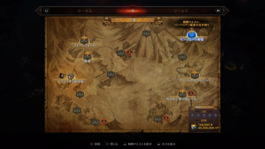 Diablo III: Reaper of Souls – Ultimate Evil Edition (Japanese)_20160310200510