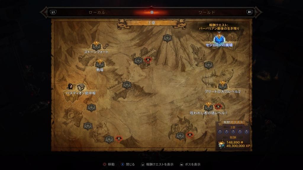 Diablo III: Reaper of Souls – Ultimate Evil Edition (Japanese)_20160310200510