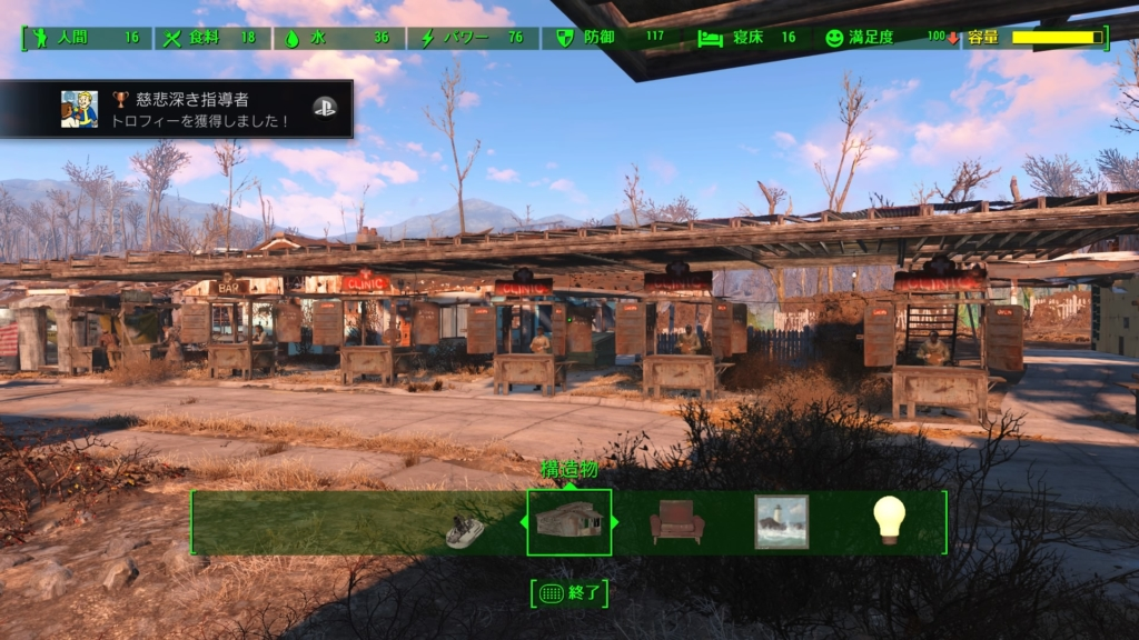 Fallout 4_20160305202057