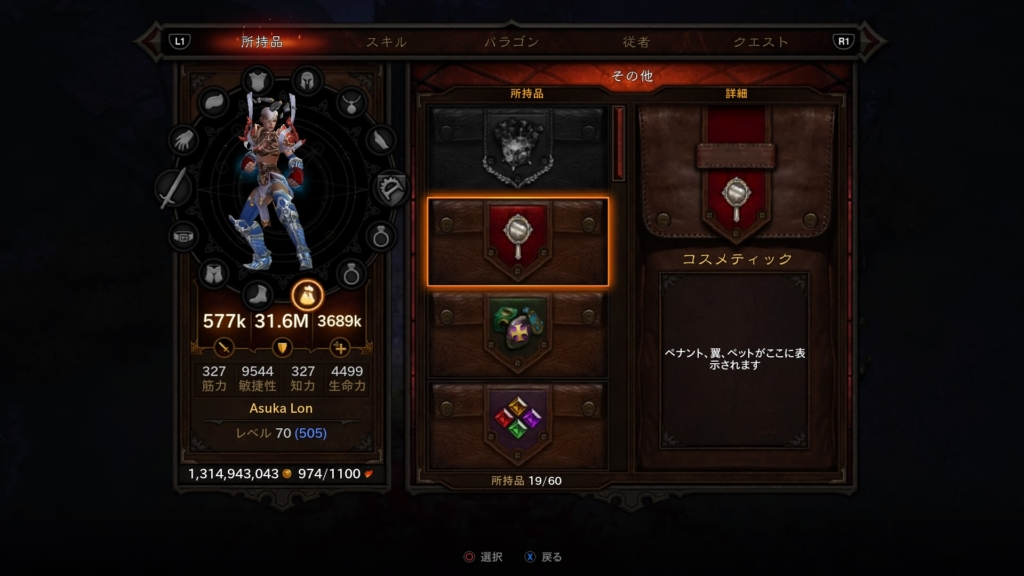 Diablo III: Reaper of Souls – Ultimate Evil Edition (Japanese)_20160427214156