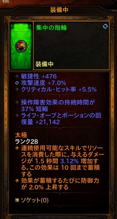 Diablo III: Reaper of Souls – Ultimate Evil Edition (Japanese)_20160427225622