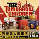 [TC] The Tomorrow Children オープンベータ開催