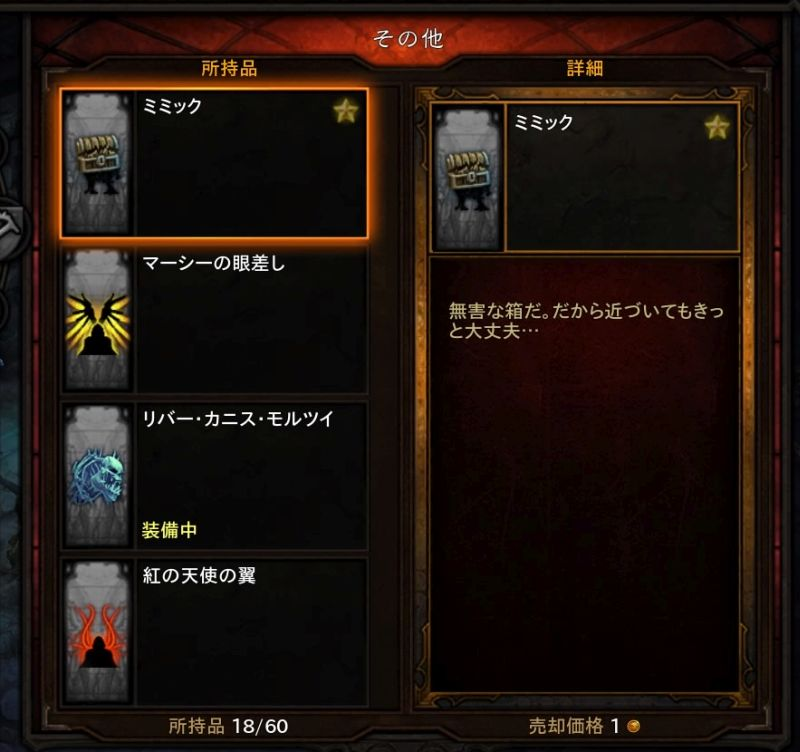 Diablo III: Reaper of Souls – Ultimate Evil Edition (Japanese)_20160618225545