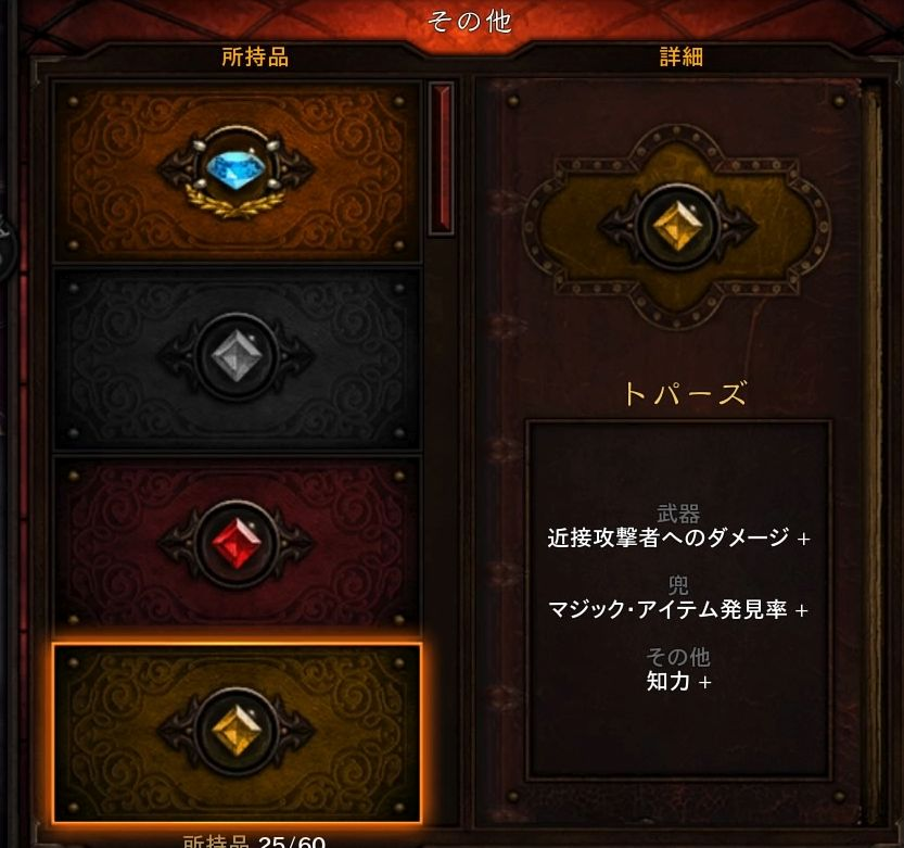 Diablo III: Reaper of Souls – Ultimate Evil Edition (Japanese)_20160804205508