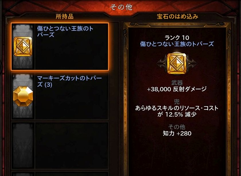 Diablo III: Reaper of Souls – Ultimate Evil Edition (Japanese)_20160804205530