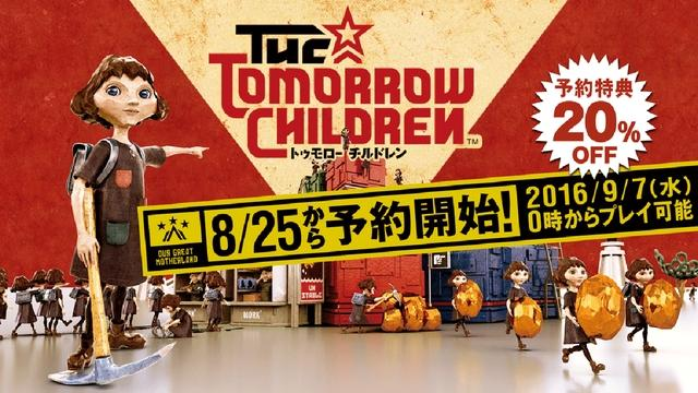 20160817-thetomorrowchildren-01