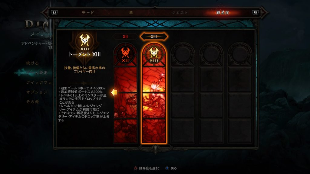 Diablo III: Reaper of Souls – Ultimate Evil Edition (Japanese)_20160804203209