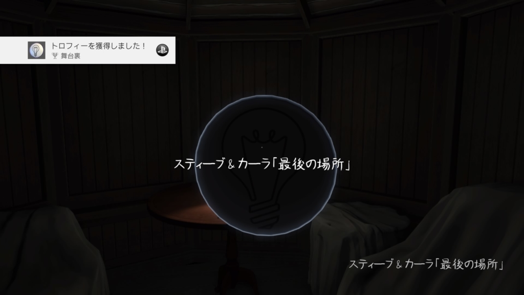 Gone Home: Console Edition_20161106144214