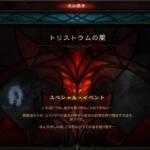 [Dia3] トリストラムの闇チャレンジ