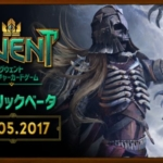 [PS4] 日本語版グウェント パブリックベータは5月24日から