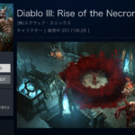 [Dia3] Rise of the Necromancer 配信開始