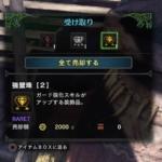 [MHW] ついに牙城が崩れた