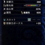 [MHW] ランス装備 マムタロト エリア1-3用 (雷属性強化 属性開放 破壊王 他)