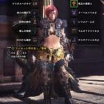 [MHW] ランス装備 対マムタロト その2 (火耐性 ガ強ガ性能1 攻撃 匠)