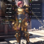 [MHW] ランス装備 対マムタロト (火耐性 破壊王 体力増強 ガード強化)