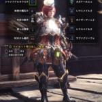 [MHW] 弓装備 ヴァルハザク用 (火属性強化 瘴気耐性 体術)
