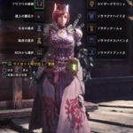 [MHW] 双剣装備 フワフワの慈愛 (会心撃 特殊 ボマー)