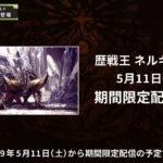[MHW] 歴戦王 ネルギガンテ 登場