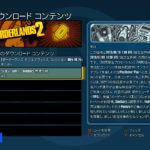 [BL2] ボーダーランズ 2 新DLC