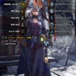 [MHW:IB] ガンランス装備 放射砲撃 Lv5